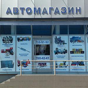 Автомагазины Малаховки