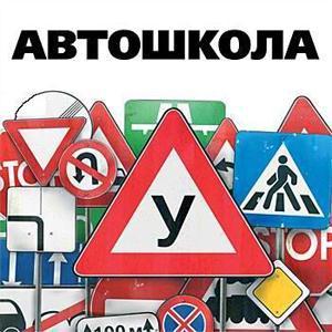 Автошколы Малаховки
