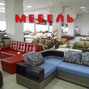 Магазины мебели Малаховки