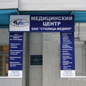 Медицинские центры Малаховки