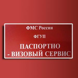 Паспортно-визовые службы Малаховки