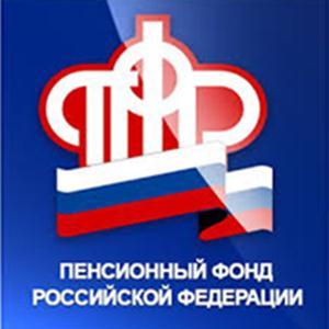 Пенсионные фонды Малаховки