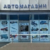 Автомагазины в Малаховке