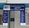 Медицинские центры в Малаховке