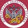 Налоговые инспекции, службы в Малаховке