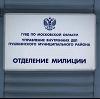 Отделения полиции в Малаховке