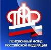 Пенсионные фонды в Малаховке
