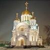 Религиозные учреждения в Малаховке